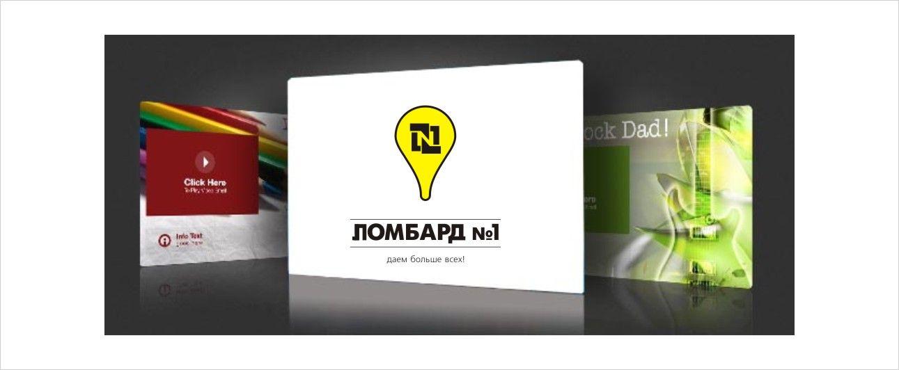 Дизайн логотипа Ломбард №1 - дизайнер arank