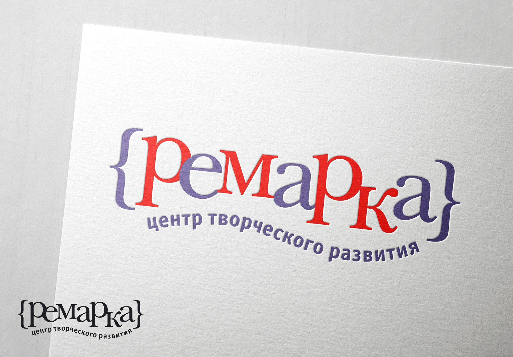 Фирменный стиль для центра развития Ремарка - дизайнер mit-sey