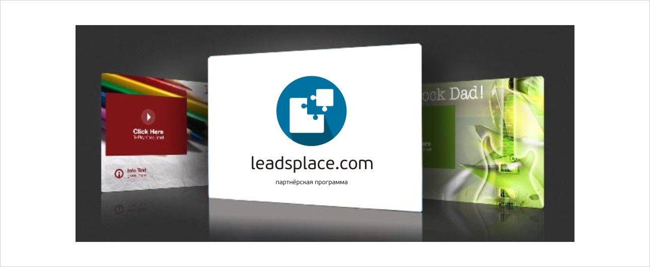 leadsplace.com - логотип - дизайнер arank
