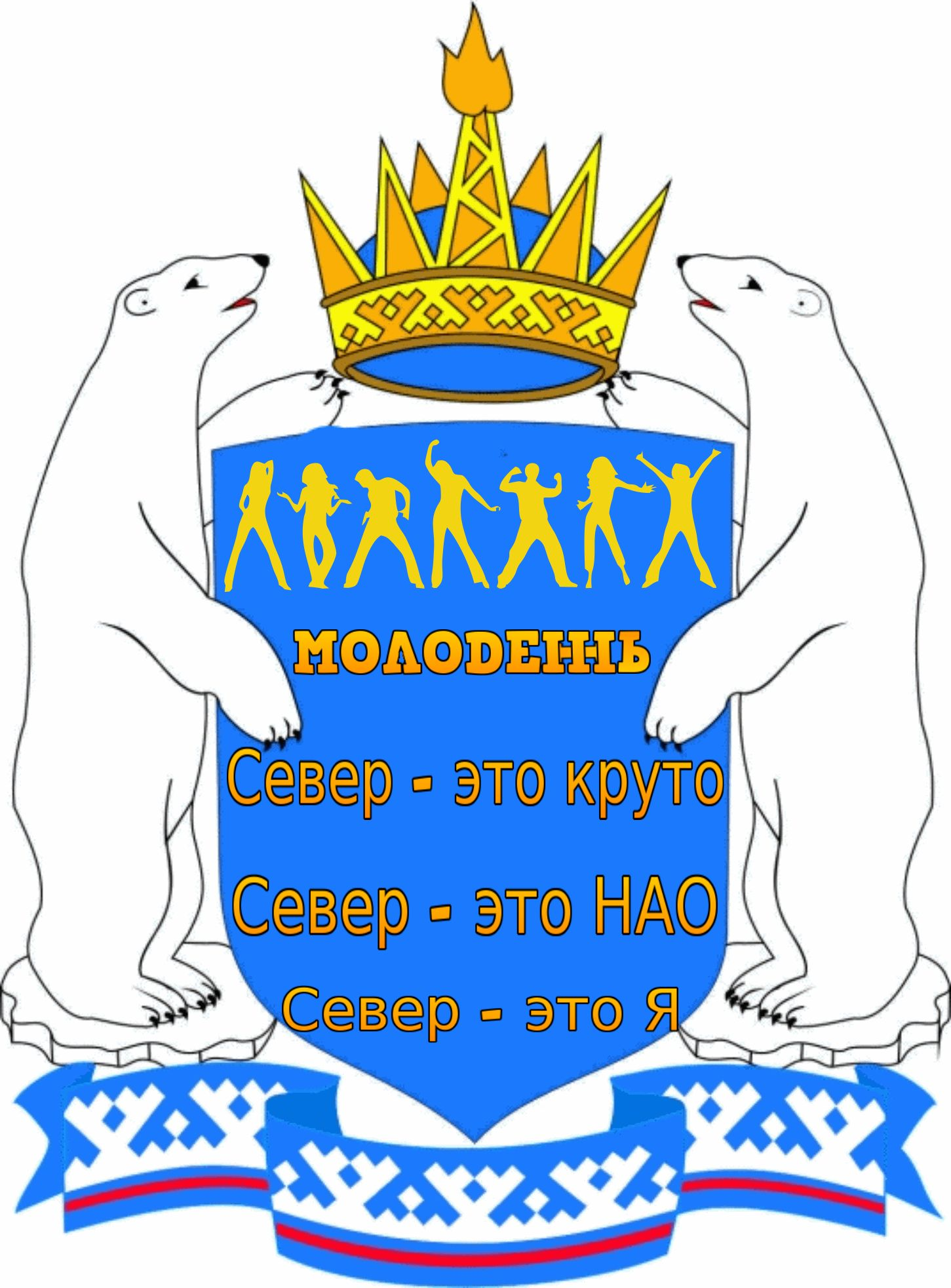 Логотип Моложедь Ненецкого автономного округа - дизайнер Askar24
