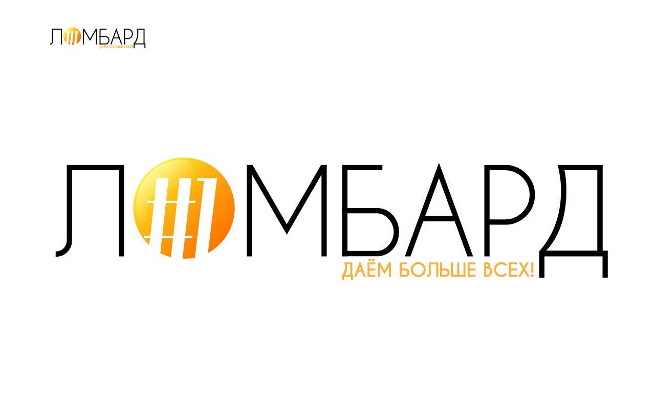 Дизайн логотипа Ломбард №1 - дизайнер Stiff2000