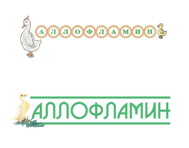 Логотип препарата Аллофламин - дизайнер gala-motors