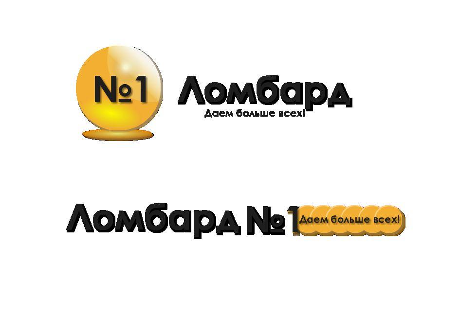 Дизайн логотипа Ломбард №1 - дизайнер markosov