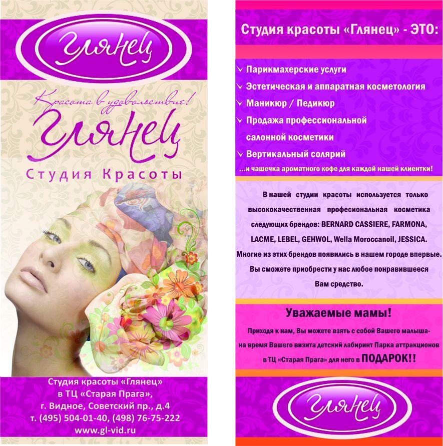 Листовка для студии красоты ГЛЯНЕЦ - дизайнер larisa