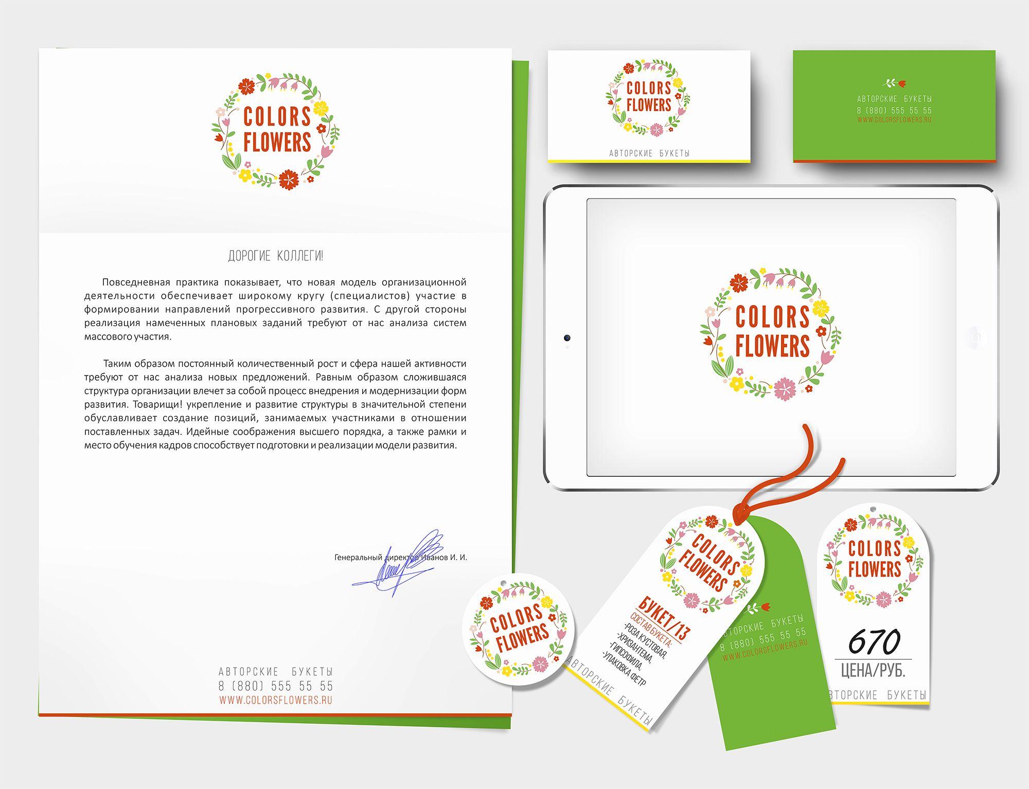 Colors & Flowers Логотип и фирменный стиль - дизайнер IRISKA