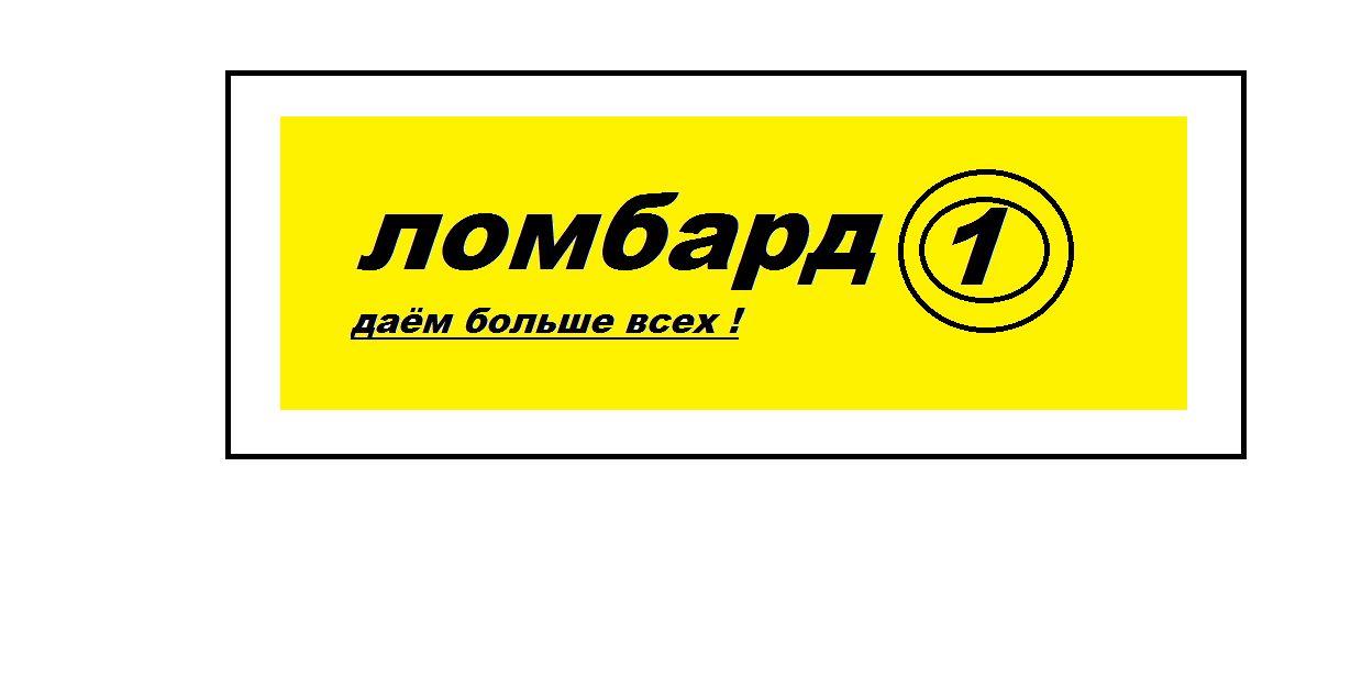 Дизайн логотипа Ломбард №1 - дизайнер KATE-_67