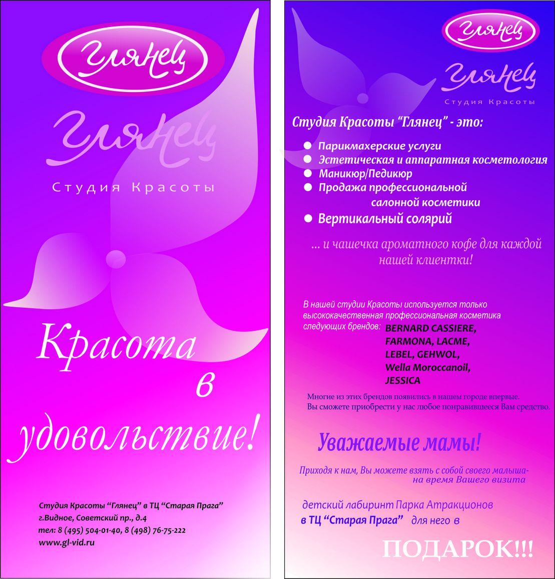Листовка для студии красоты ГЛЯНЕЦ - дизайнер Ssvetlana90