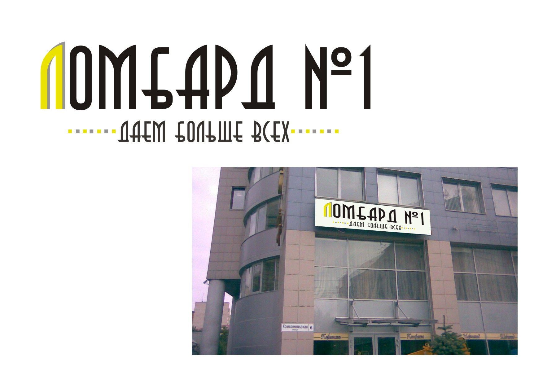 Дизайн логотипа Ломбард №1 - дизайнер semyonova