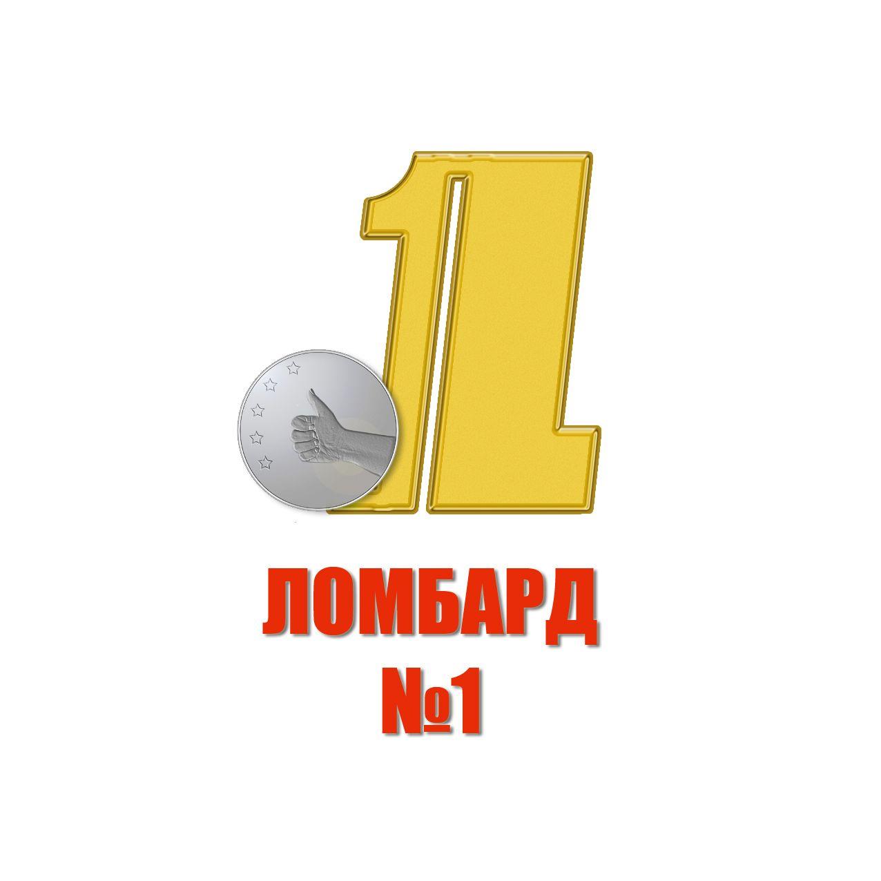 Дизайн логотипа Ломбард №1 - дизайнер akmk