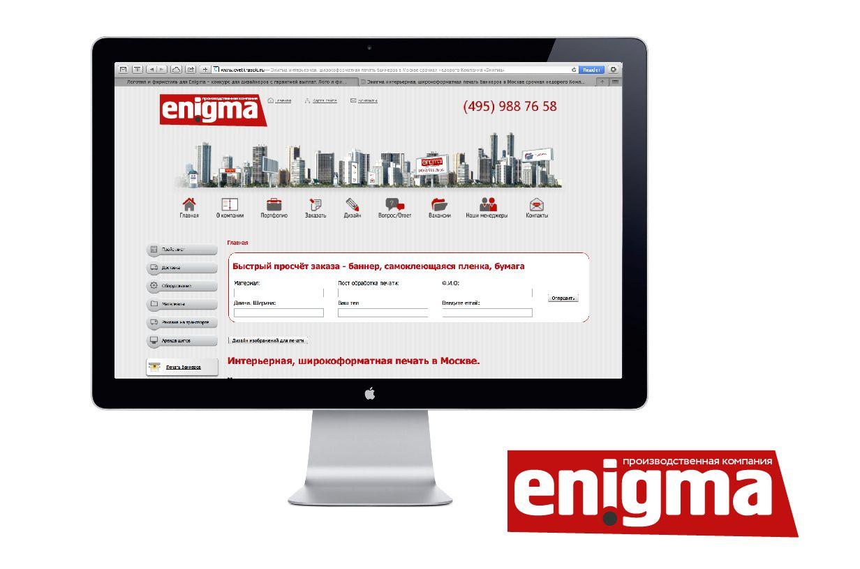 Логотип и фирмстиль для Enigma - дизайнер Tom_Riddle