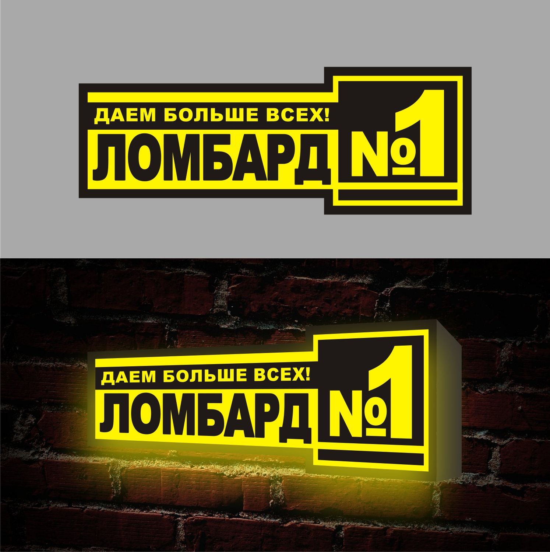 Дизайн логотипа Ломбард №1 - дизайнер Lucknni