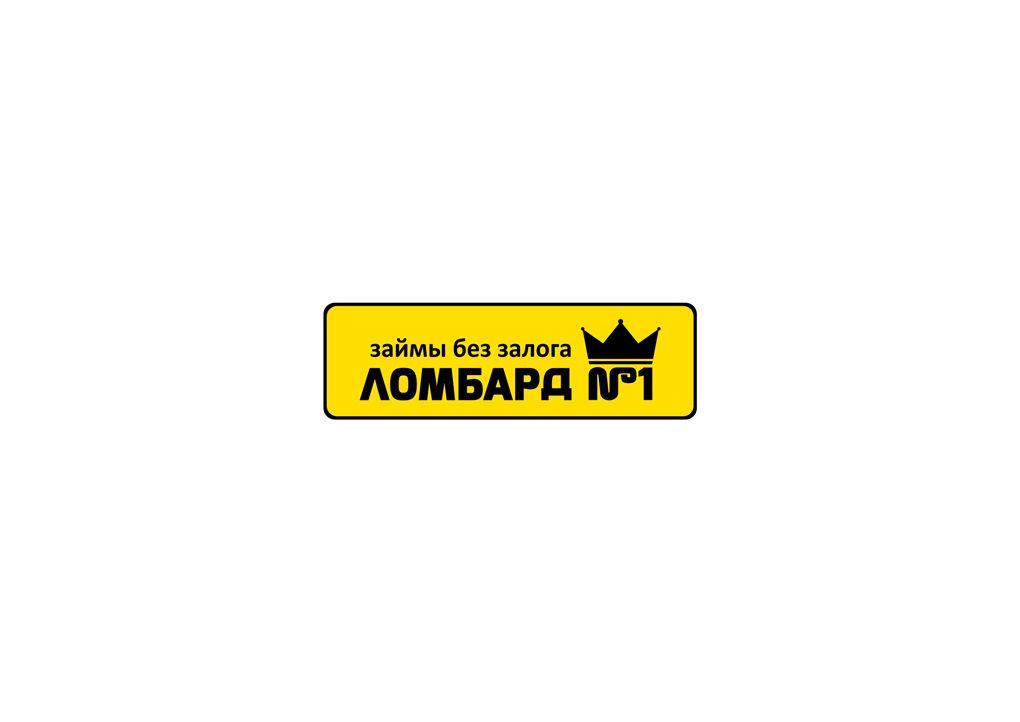 Дизайн логотипа Ломбард №1 - дизайнер composter