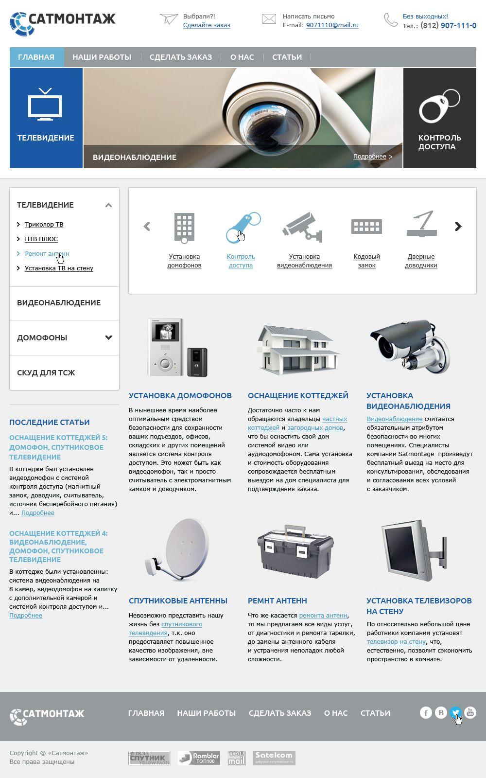 Дизайн (редизайн) существующего сайта - дизайнер OlgaCerepanova