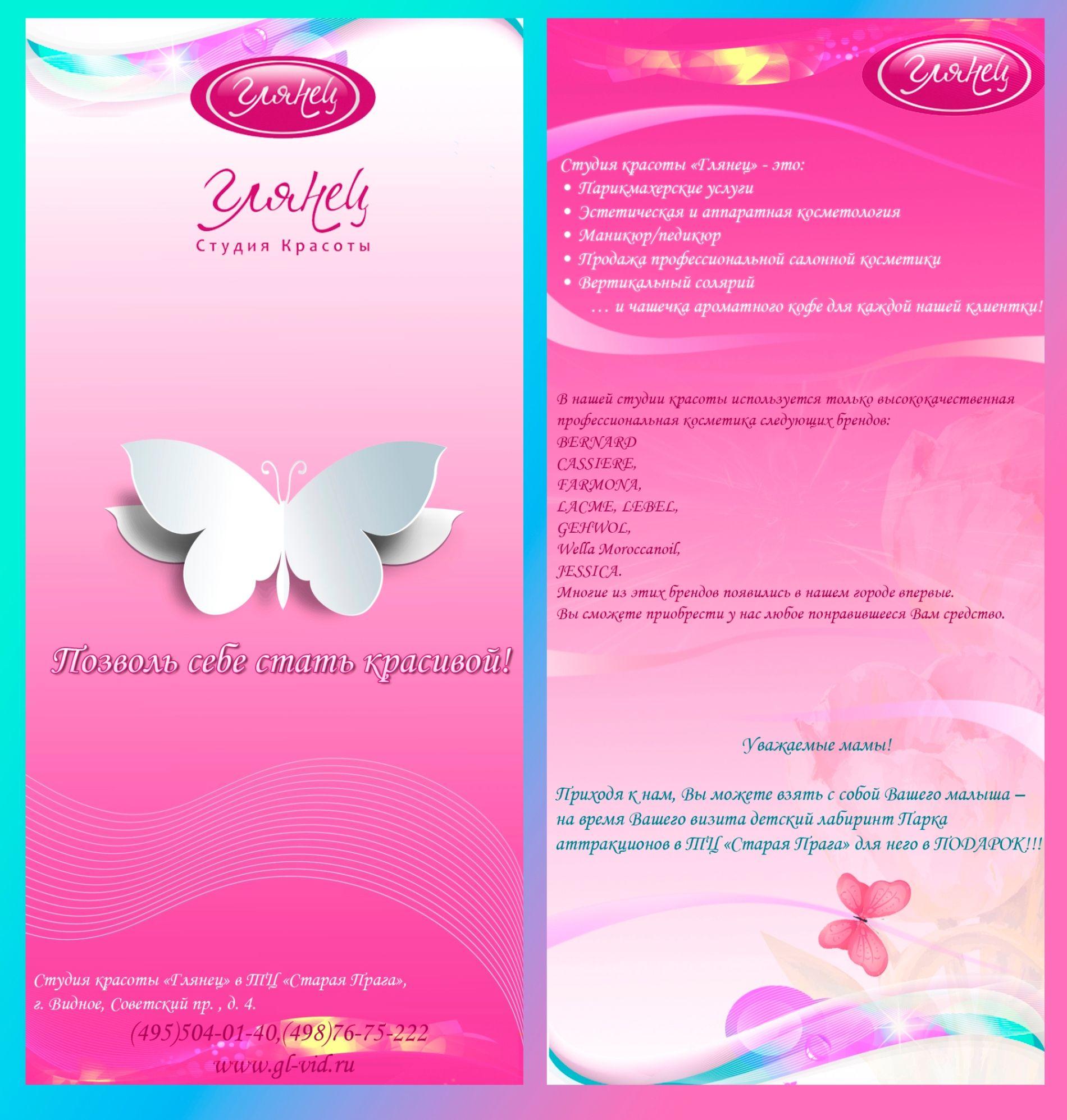 Листовка для студии красоты ГЛЯНЕЦ - дизайнер Diana_f