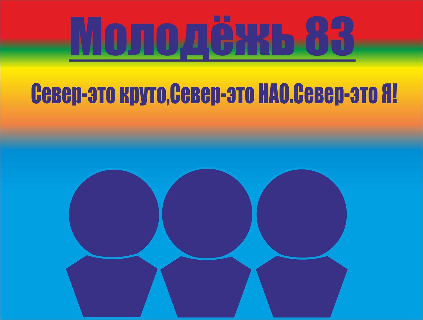 Логотип Моложедь Ненецкого автономного округа - дизайнер Olga17