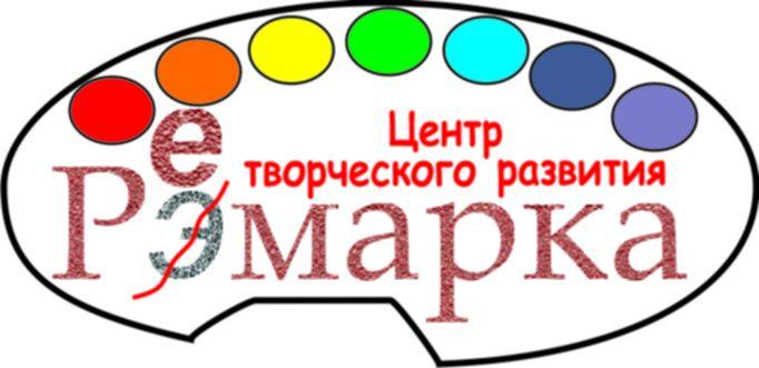 Фирменный стиль для центра развития Ремарка - дизайнер kobelef