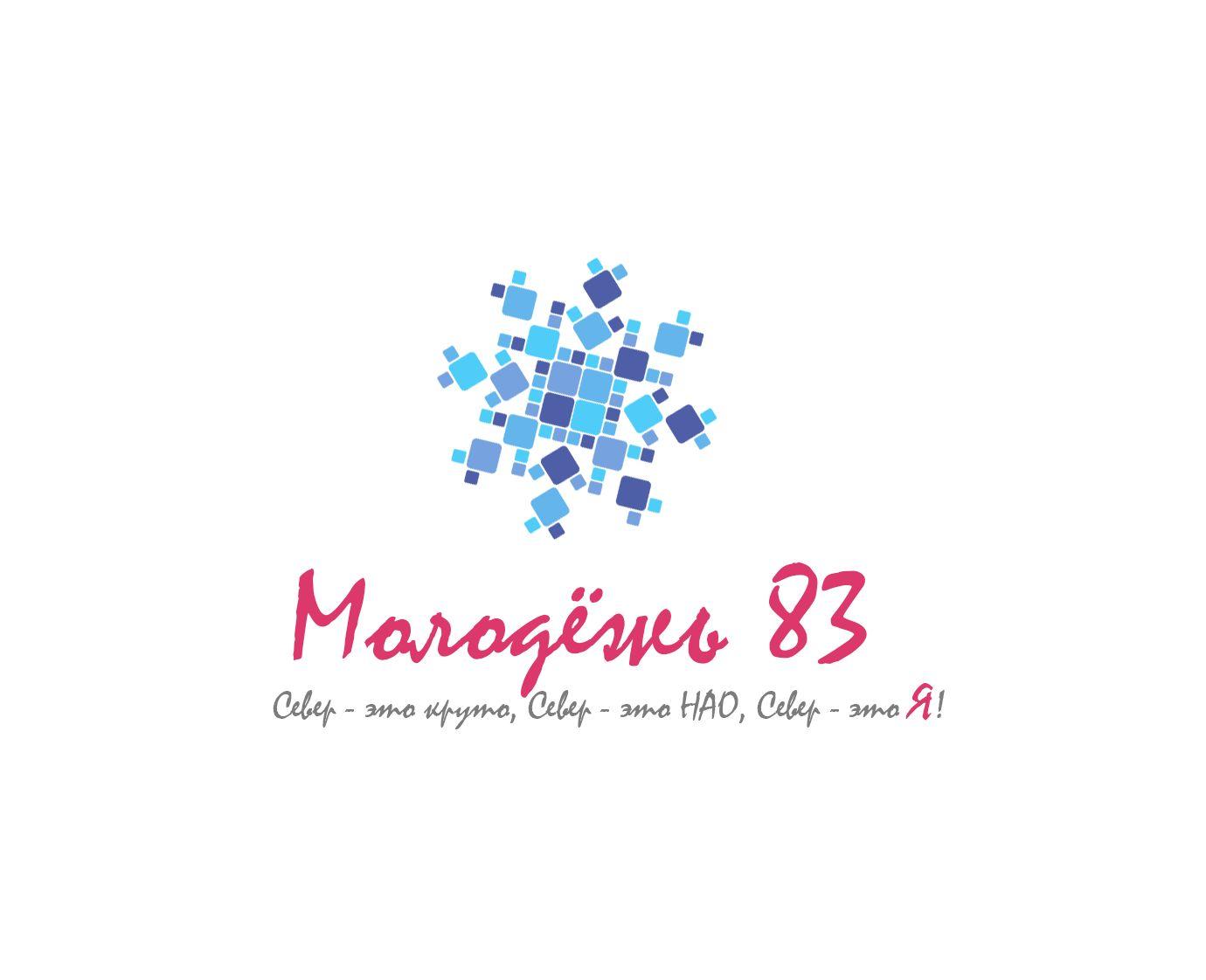 Логотип Моложедь Ненецкого автономного округа - дизайнер russel_slane