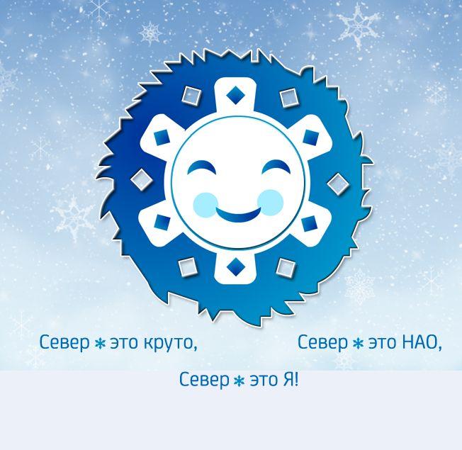 Логотип Моложедь Ненецкого автономного округа - дизайнер Keroberas