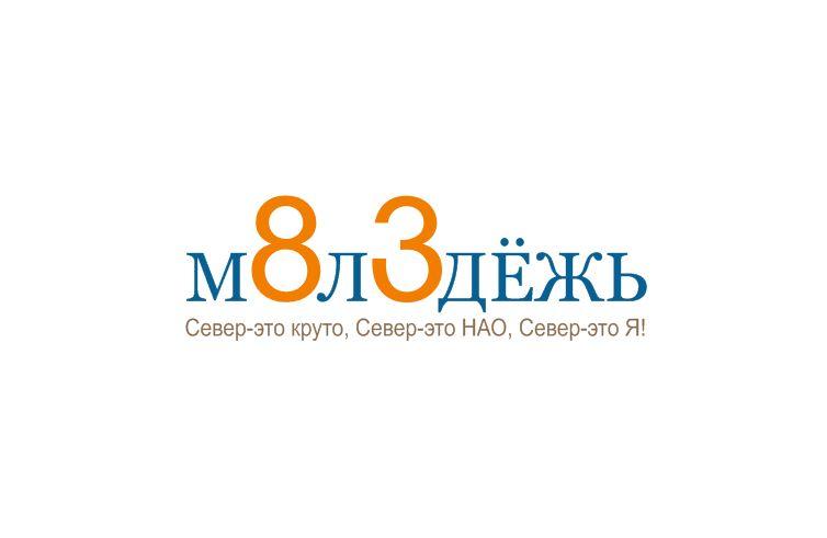 Логотип Моложедь Ненецкого автономного округа - дизайнер ice8gro78fiks