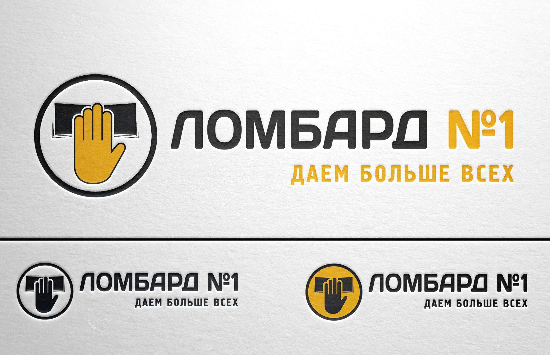 Дизайн логотипа Ломбард №1 - дизайнер La_persona