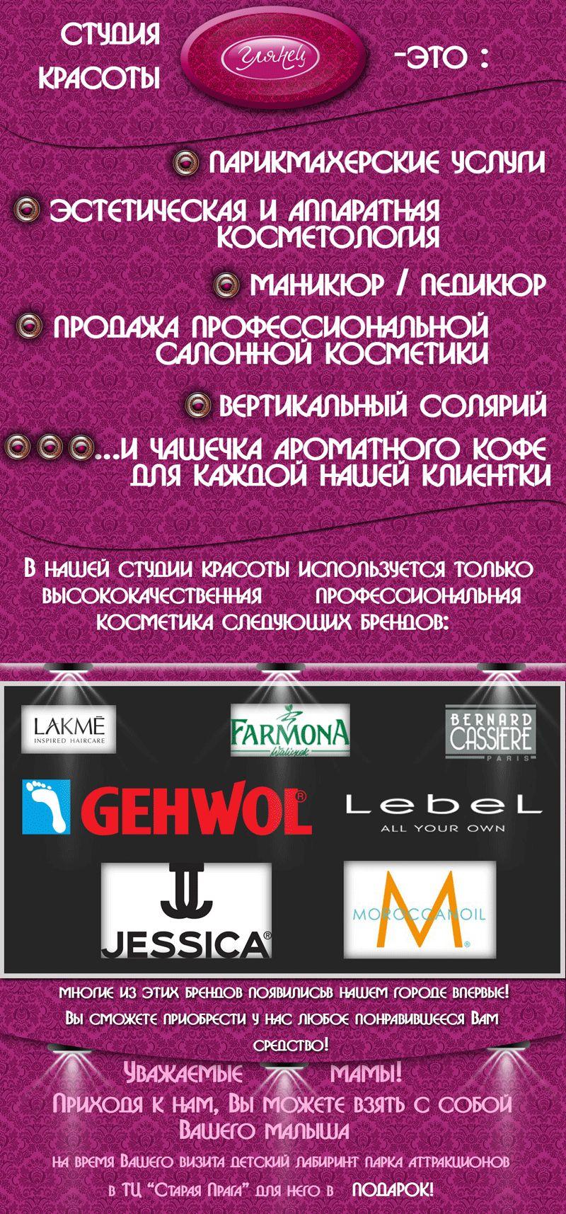 Листовка для студии красоты ГЛЯНЕЦ - дизайнер Advokat72
