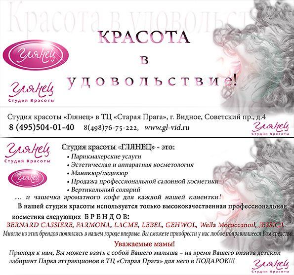Листовка для студии красоты ГЛЯНЕЦ - дизайнер Volodya1303