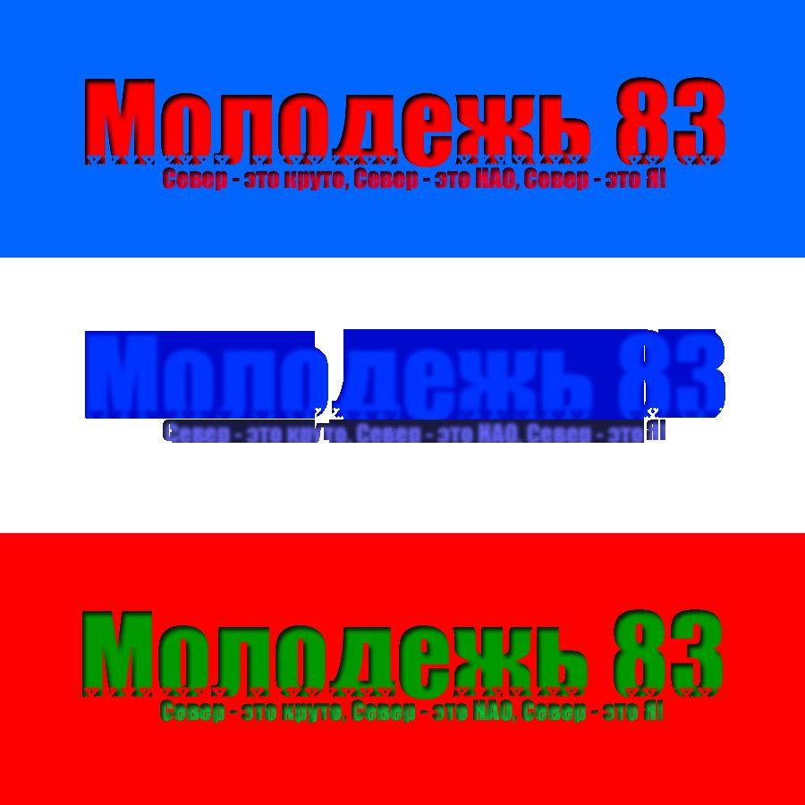 Логотип Моложедь Ненецкого автономного округа - дизайнер Marat