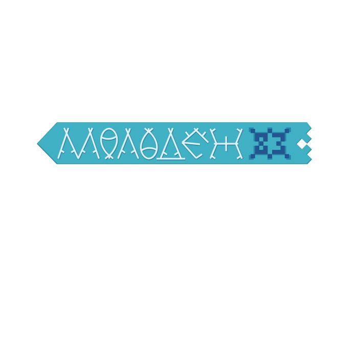 Логотип Моложедь Ненецкого автономного округа - дизайнер DuneKosh
