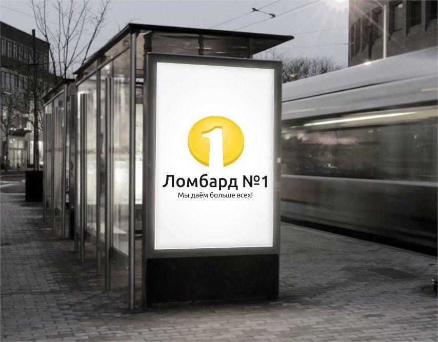 Дизайн логотипа Ломбард №1 - дизайнер waP9eloo