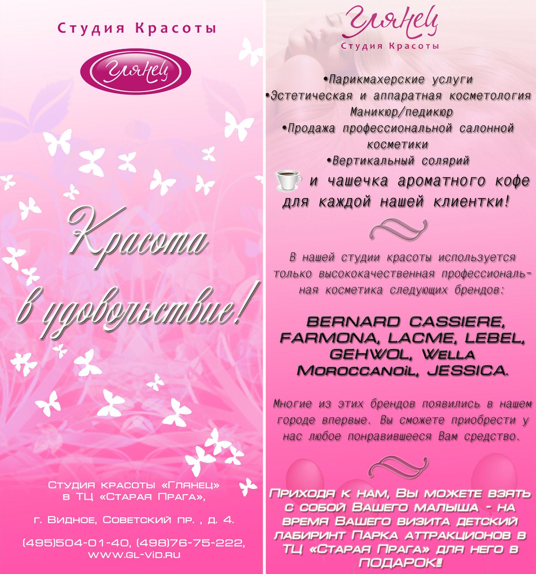 Листовка для студии красоты ГЛЯНЕЦ - дизайнер AlexandraRein