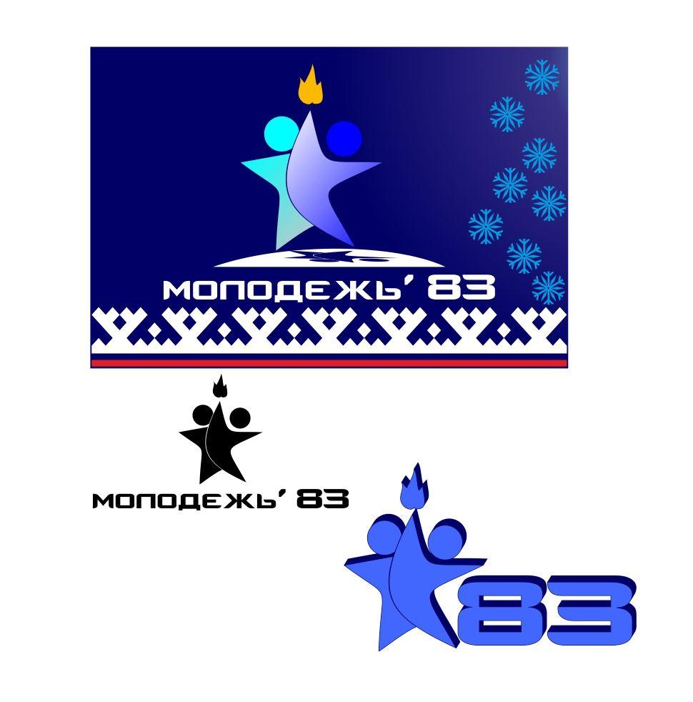 Логотип Моложедь Ненецкого автономного округа - дизайнер hsochi