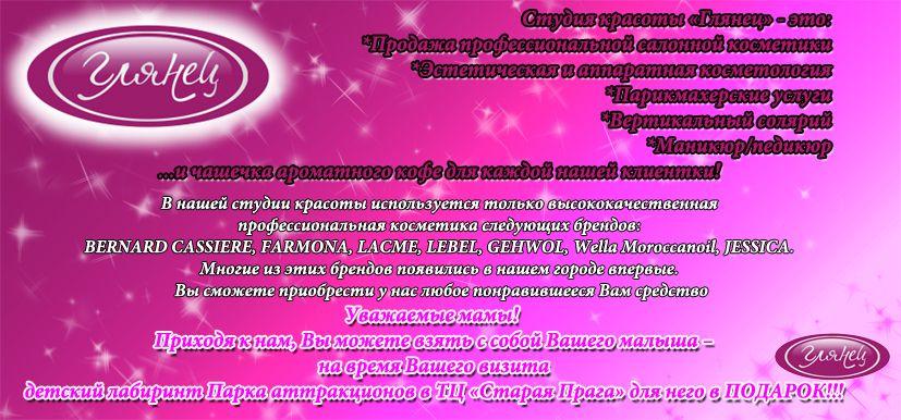 Листовка для студии красоты ГЛЯНЕЦ - дизайнер ForceFox