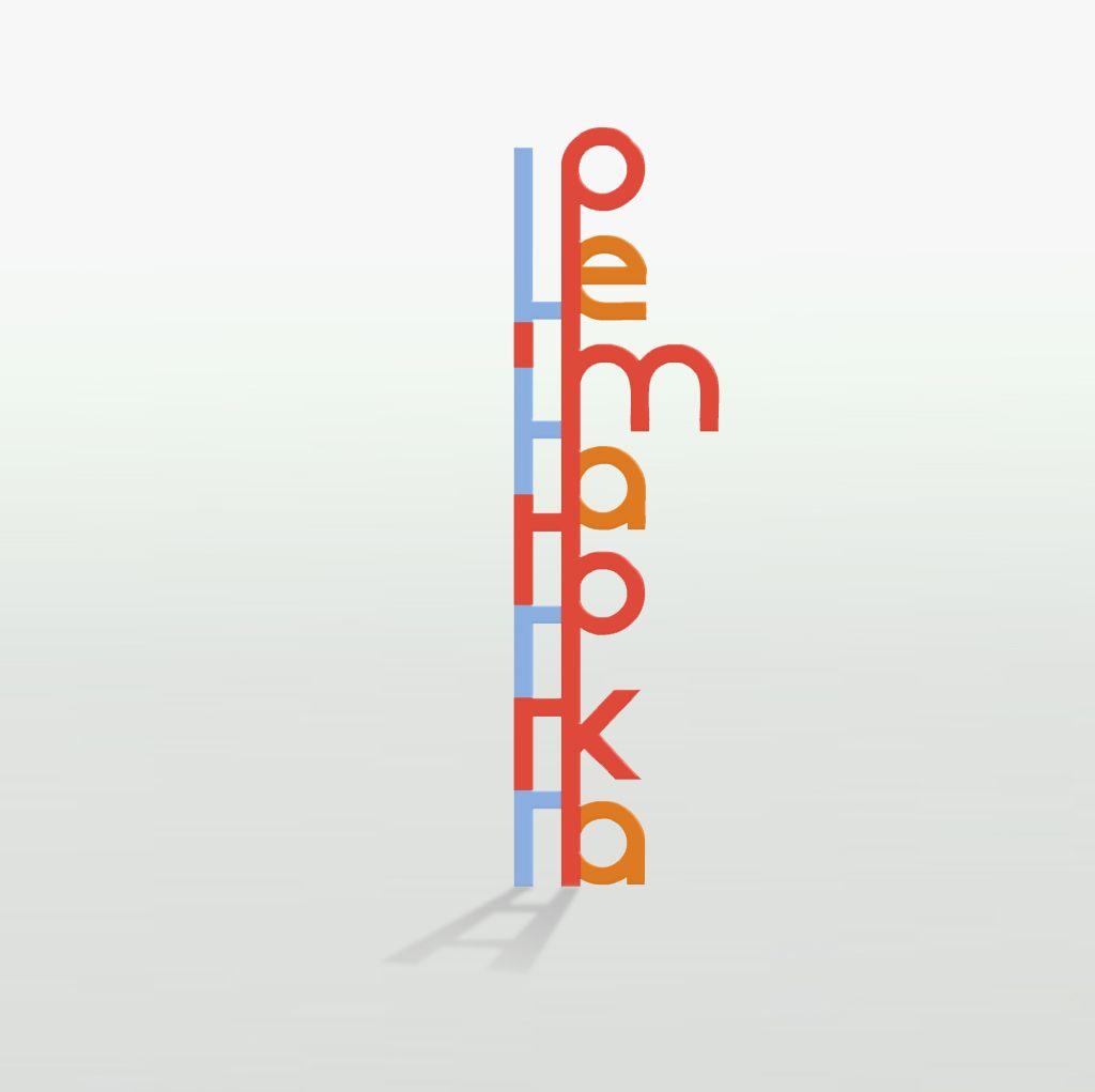 Фирменный стиль для центра развития Ремарка - дизайнер Keroberas