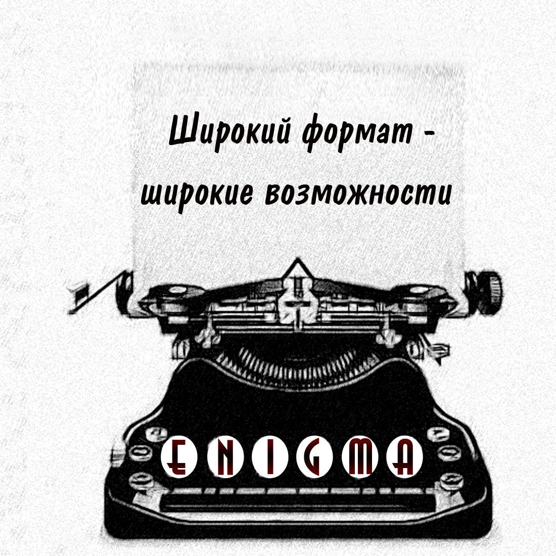 Логотип и фирмстиль для Enigma - дизайнер v_ch