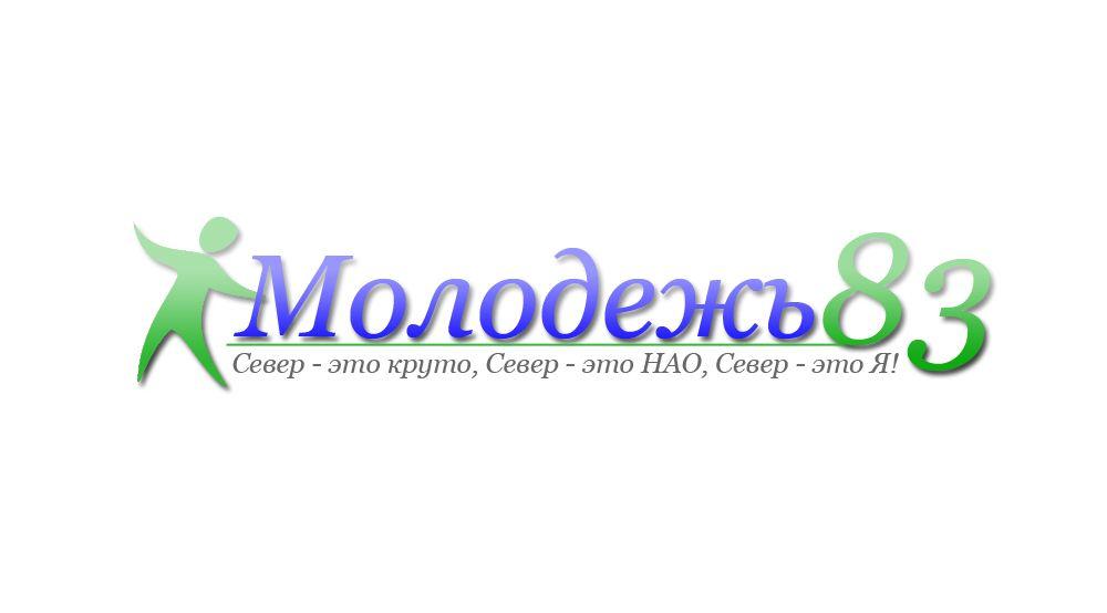 Логотип Моложедь Ненецкого автономного округа - дизайнер Diana_f