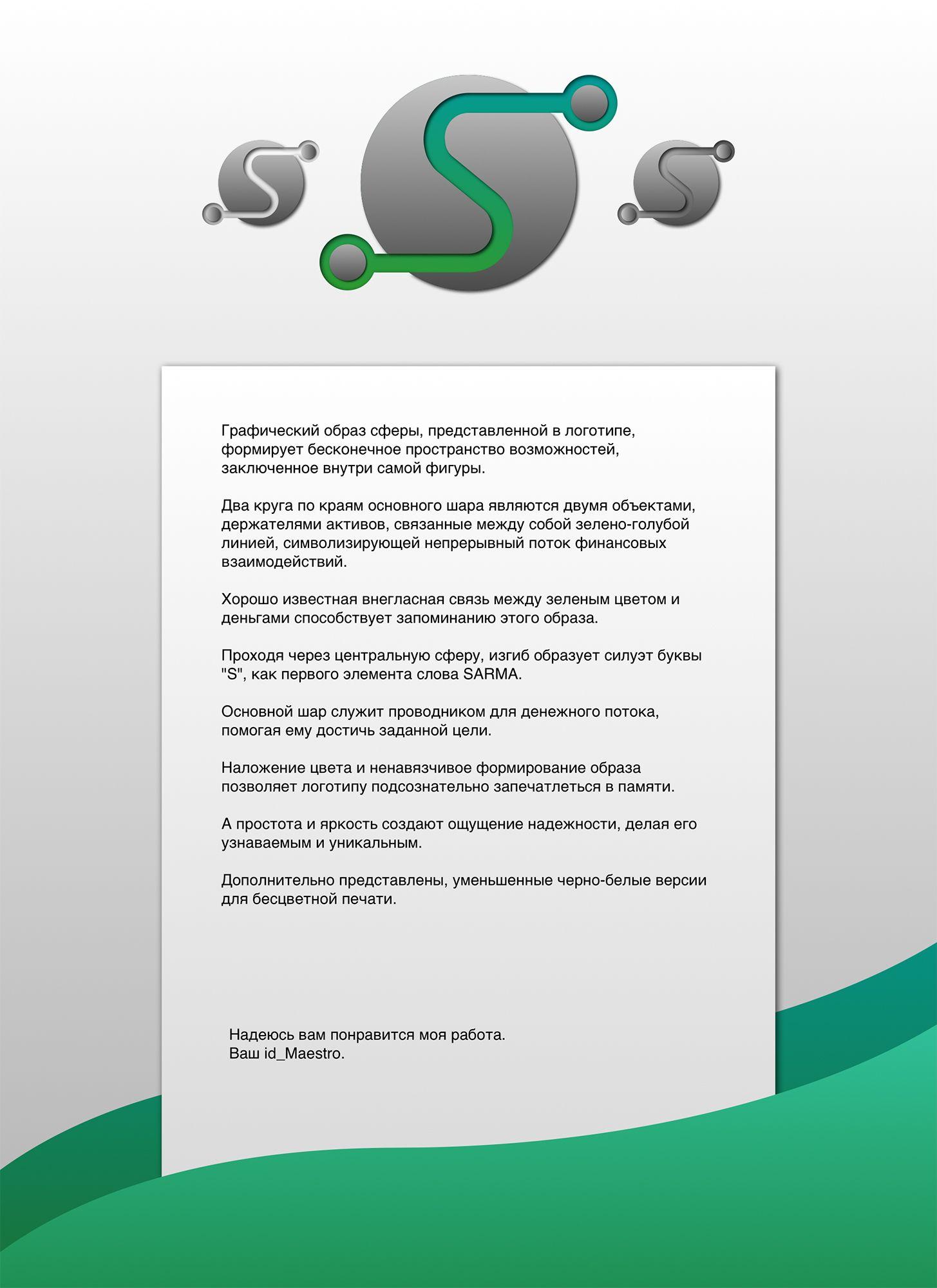 Логотип для системы расчетов - дизайнер id_Maestro