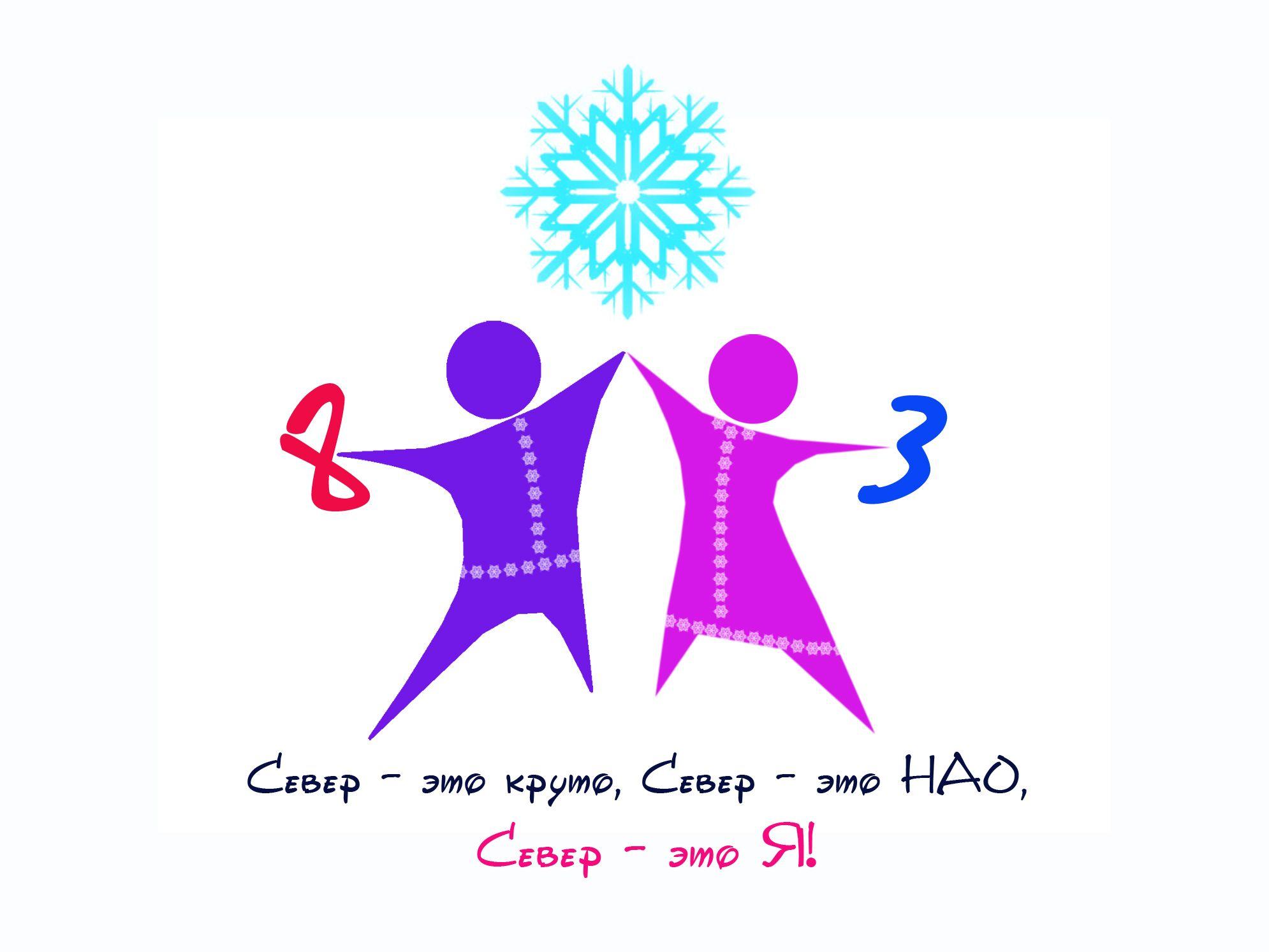 Логотип Моложедь Ненецкого автономного округа - дизайнер akmk