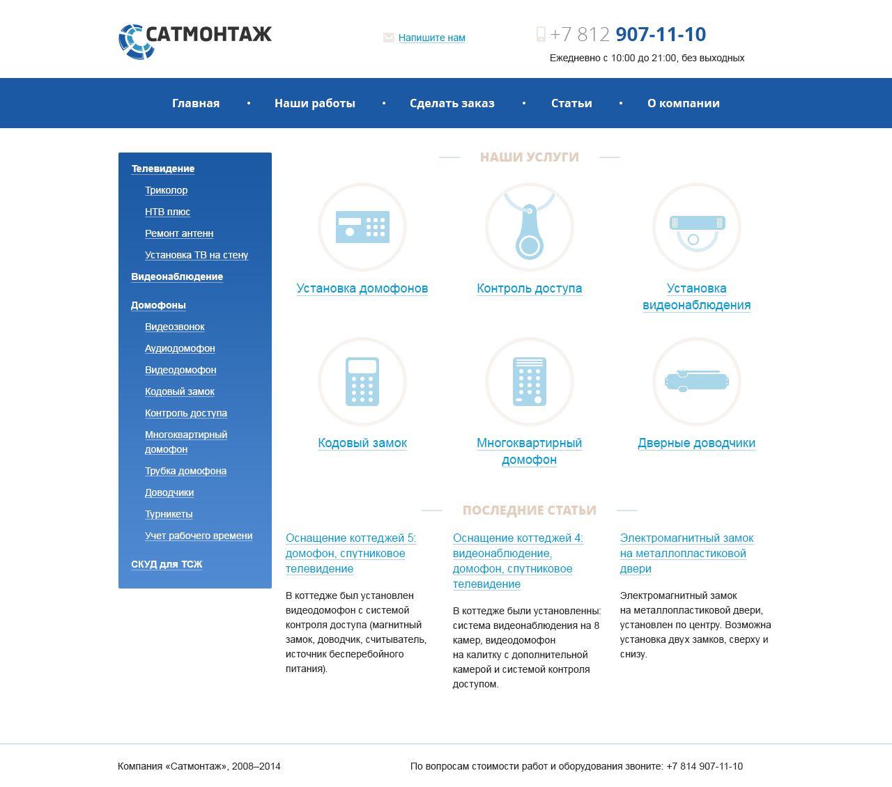 Дизайн (редизайн) существующего сайта - дизайнер nolebin