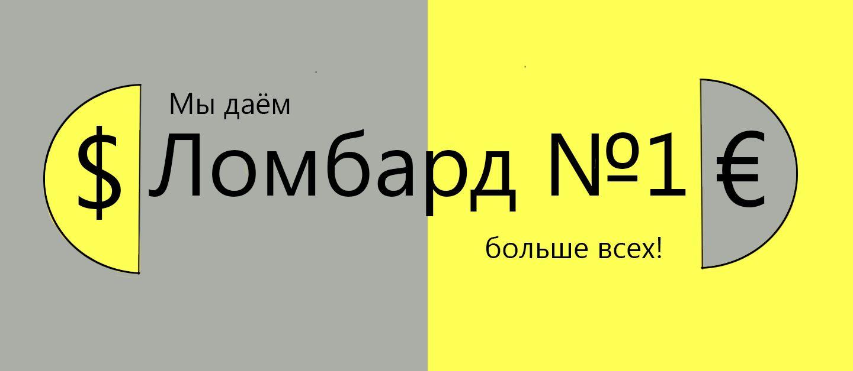 Дизайн логотипа Ломбард №1 - дизайнер ReDoG