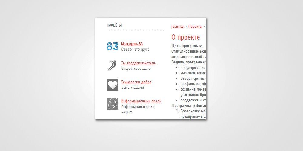 Логотип Моложедь Ненецкого автономного округа - дизайнер Andrey_26