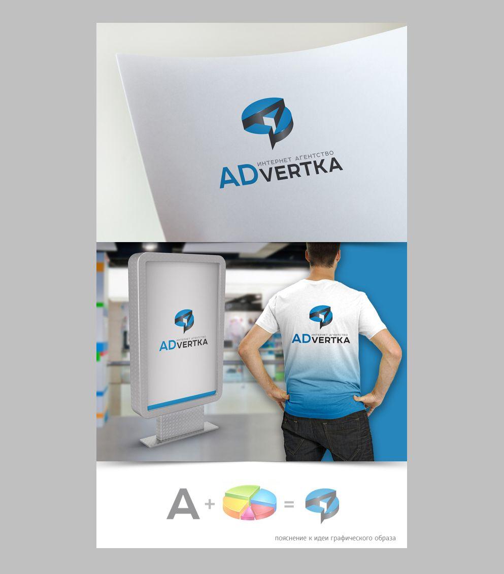логотип для интернет агентства ADvertka - дизайнер irina-july2
