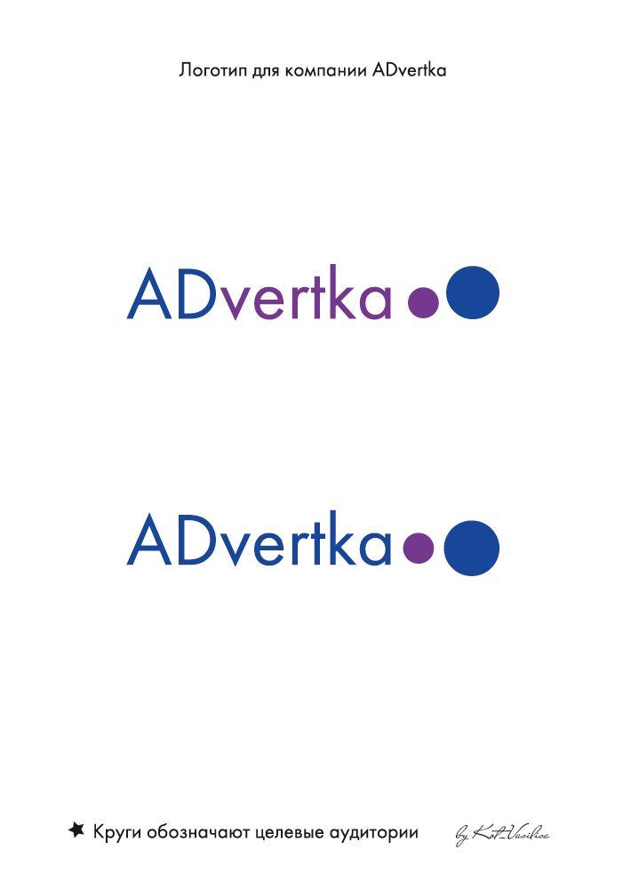 логотип для интернет агентства ADvertka - дизайнер Kot_Vasilisa