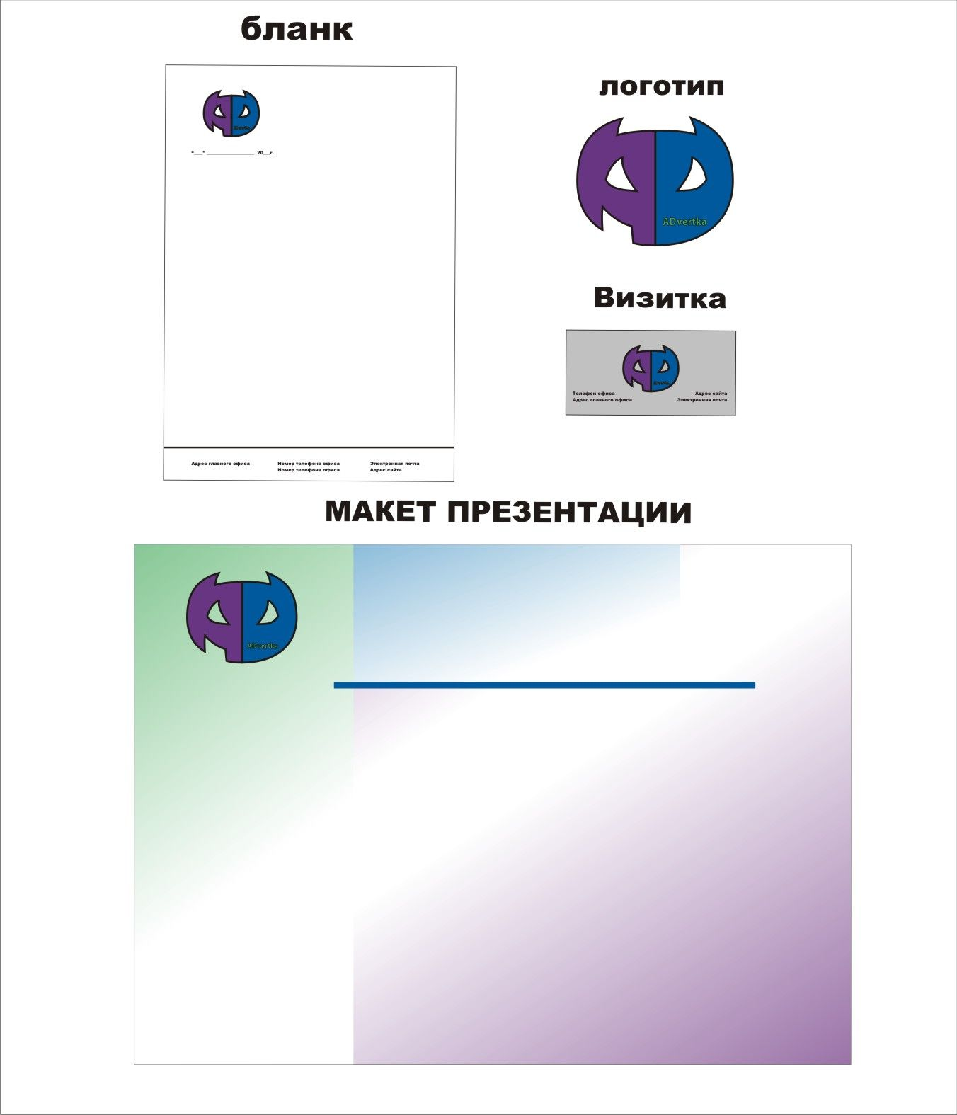 логотип для интернет агентства ADvertka - дизайнер Evgenia_021
