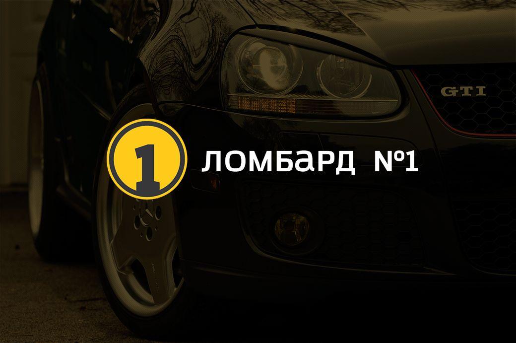 Дизайн логотипа Ломбард №1 - дизайнер msveet