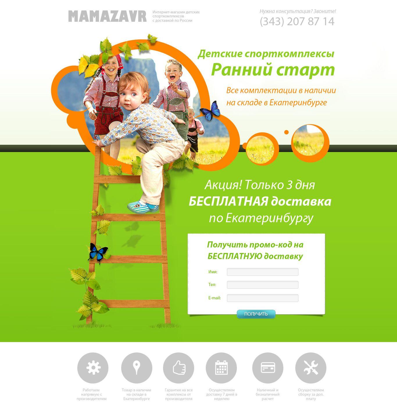 Редизайн landing page - дизайнер Sedlovskaya