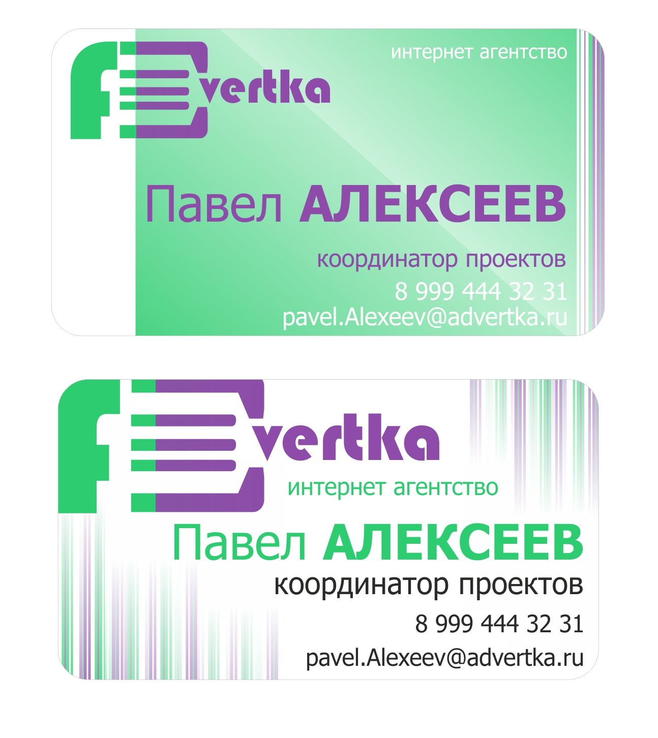 логотип для интернет агентства ADvertka - дизайнер dizkonenter