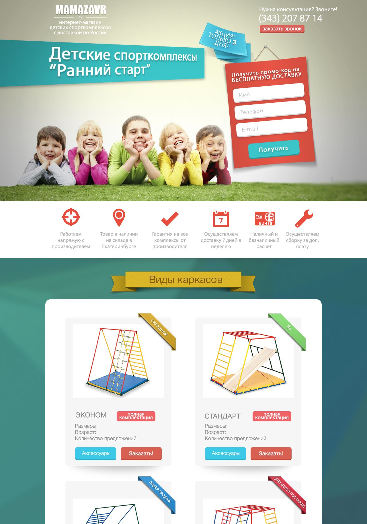 Редизайн landing page - дизайнер ArtiomPetrykin