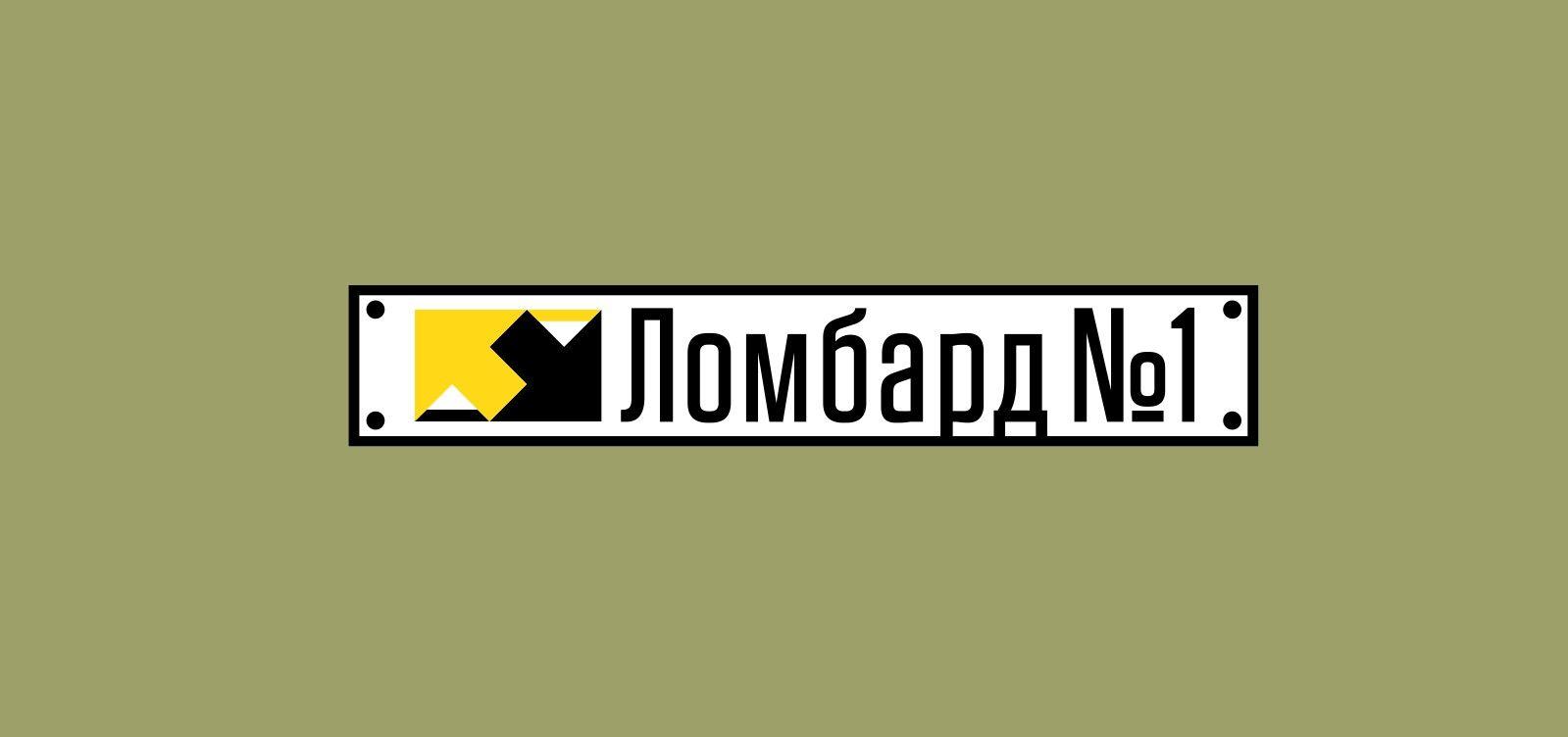 Дизайн логотипа Ломбард №1 - дизайнер Yatush