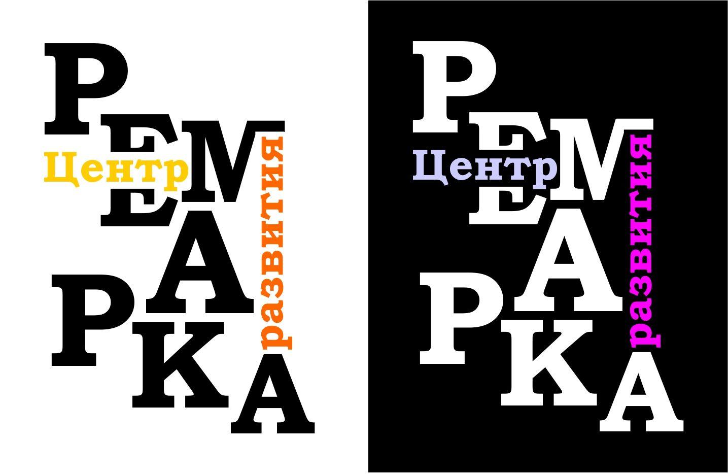 Фирменный стиль для центра развития Ремарка - дизайнер Krasivayav