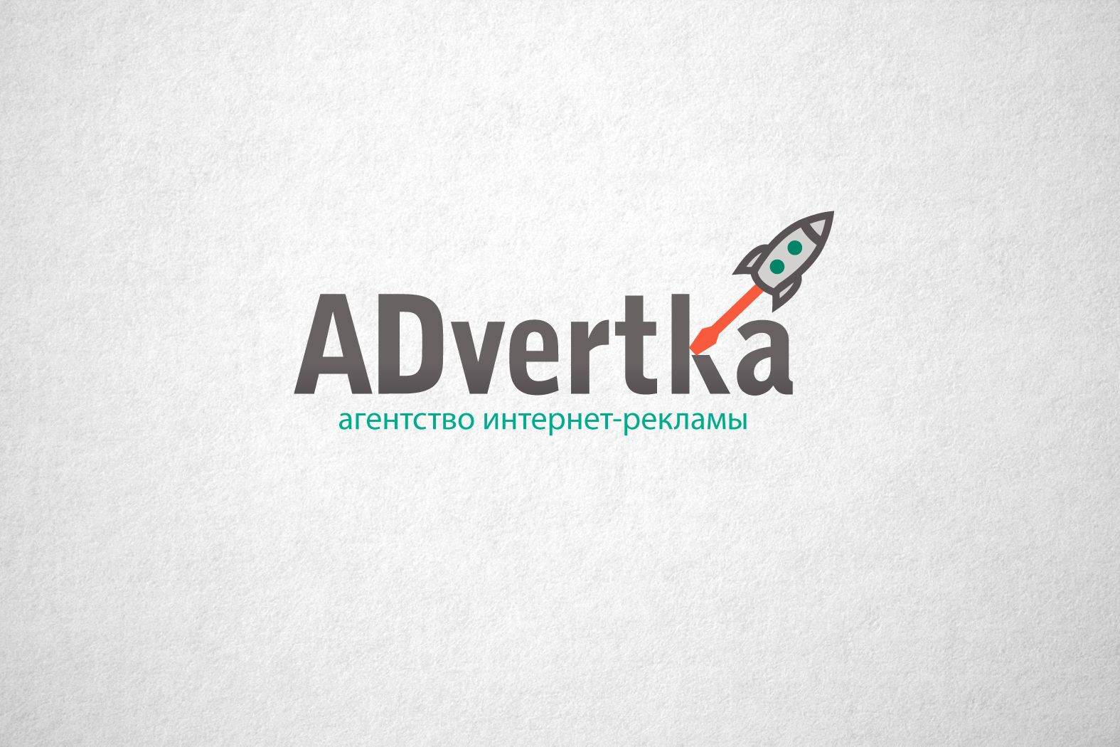 логотип для интернет агентства ADvertka - дизайнер funkielevis
